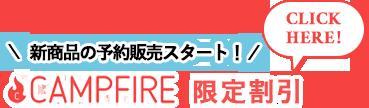 「トライアル限定パッケージ」新商品の予約販売スタート!