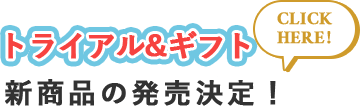 トライアル&ギフト新商品の発売決定!