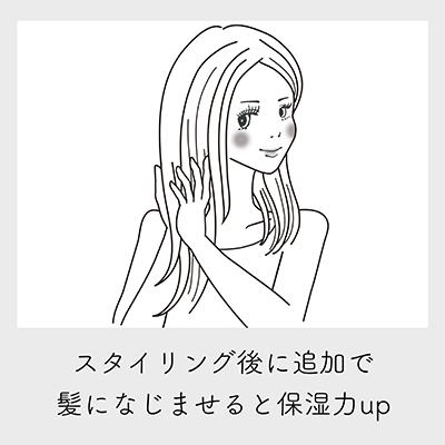 スタイリング後に追加で髪になじませると保湿力UP